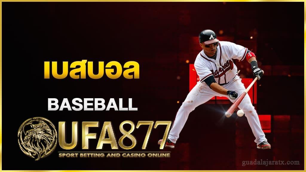 กีฬาเบสบอล กับ เว็บไซต์เพื่อการลงทุน ufabet 168