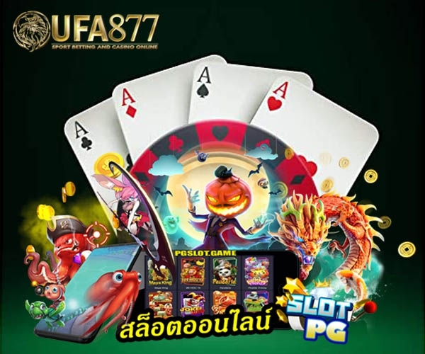 Ufabet Download