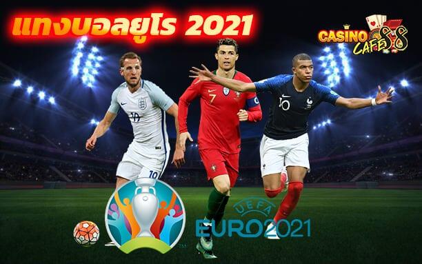 แทงบอลยูโร 2021 ที่เว็บ casinocafe88