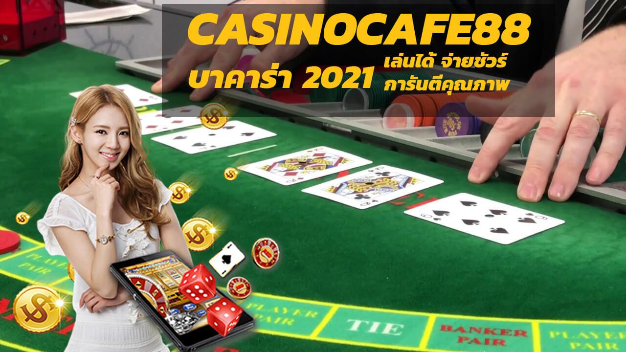 สล็อตjoker โอนผ่าน วอเลท ไม่มีขั้นต่ำ กับค่าย casinocafe88